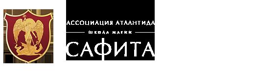 Форум Ассоциации Атлантида | Школа Эзотерики Сафита