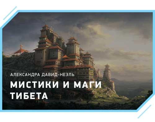 "Александра Давид-Неэль ""Мистики и маги Тибета"""