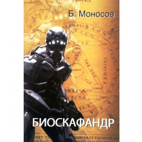 Б.М. Моносов - Биоскафандр