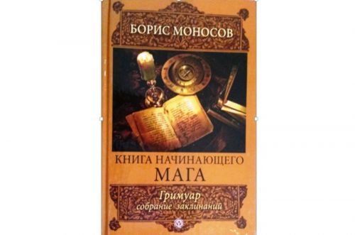 Книга начинающего Мага - Б.М. Моносов