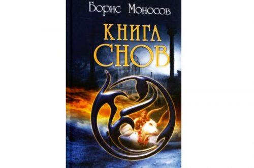 Книга снов - Б.М. Моносов