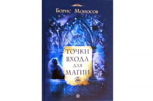 Точки входа для Магии - Б.М. Моносов