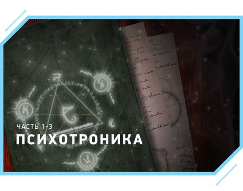 Книга Психотроника Моносов Б.М.