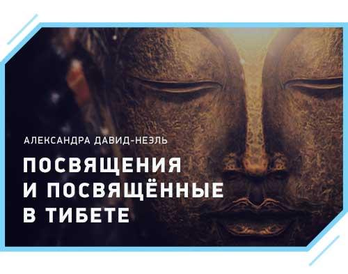 """Александра Давид-Неэль """"Посвящения и посвященные в Тибете"""""""
