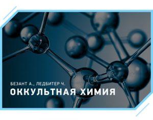 """Ледбитер Ч. - """"Оккультная химия"""""""