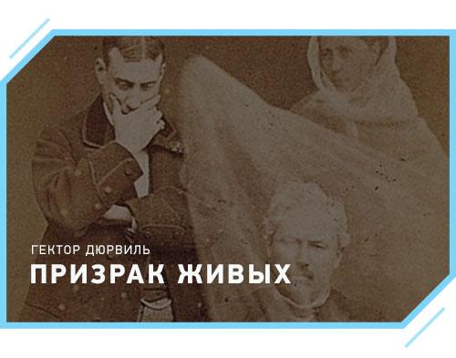 Гектор Дюрвиль — «Призрак живых»