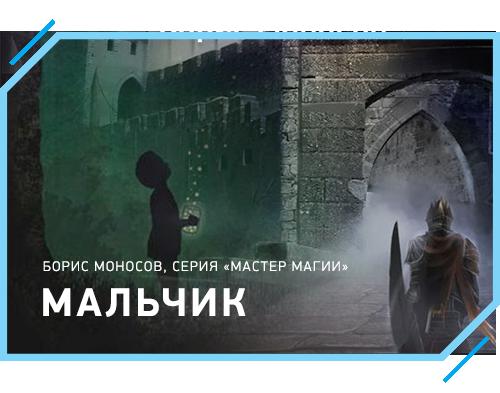 Моносов Мастер Магии