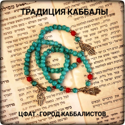"Артефакт ""Традиция Каббалы"""