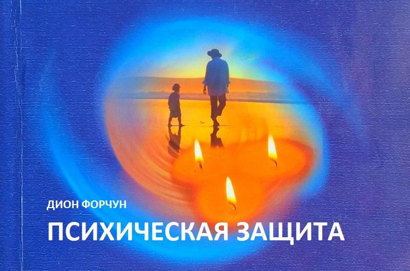 """Дион Форчун """"Психическая защита"""""""